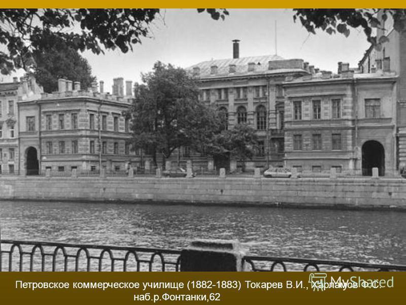 Петровское коммерческое училище (1882-1883) Токарев В.И., Харламов Ф.С. наб.р.Фонтанки,62