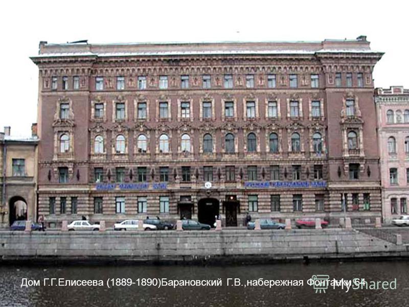 Дом Г.Г.Елисеева (1889-1890)Барановский Г.В.,набережная Фонтанки,64