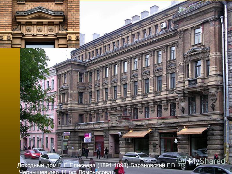 Доходный дом Г. Г. Елисеева (1891-1893) Барановский Г.В. Чернышев пер,14 (ул Ломоносова)
