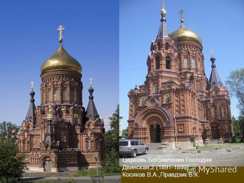 Церковь Богоявления Господня Двинская,2 (1891-1899) Косяков В.А.,Правдзик Б.К.