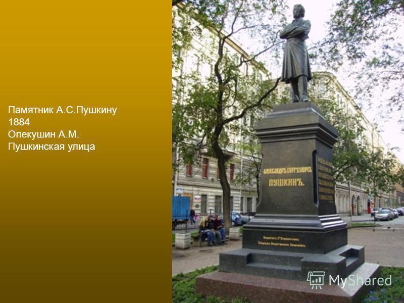 Памятник А.С.Пушкину 1884 Опекушин А.М. Пушкинская улица