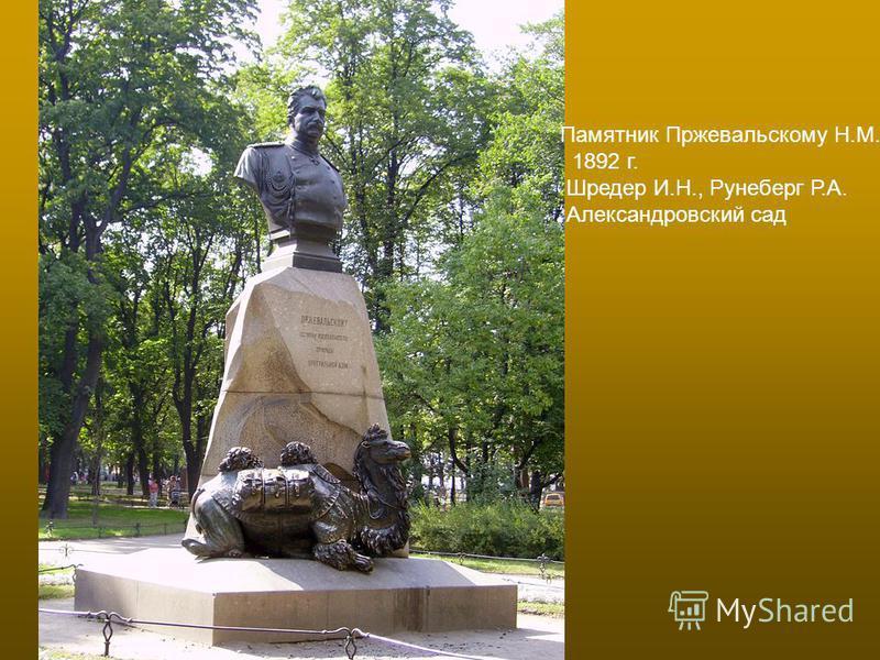 Памятник Пржевальскому Н.М. 1892 г. Шредер И.Н., Рунеберг Р.А. Александровский сад