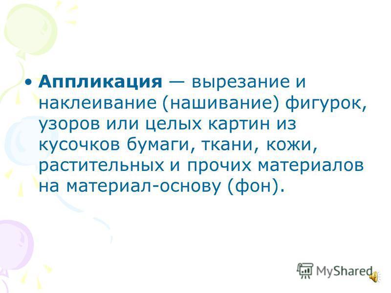 Аппликация Подготовила: Нетреба Ольга