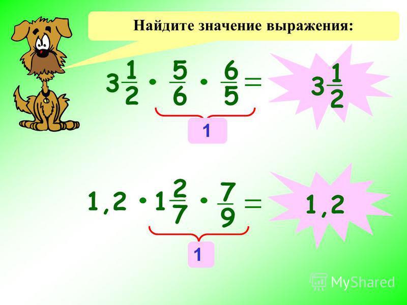 Найдите значение выражения: 1 2 3 5 6 6 5 1 1 2 31,2 2 7 1 7 9 1
