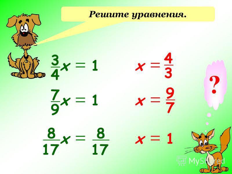Решите уравнения. 3 4 х 1 7 9 х 1 8 17 х 8 х х х 4 3 1 9 7 ?