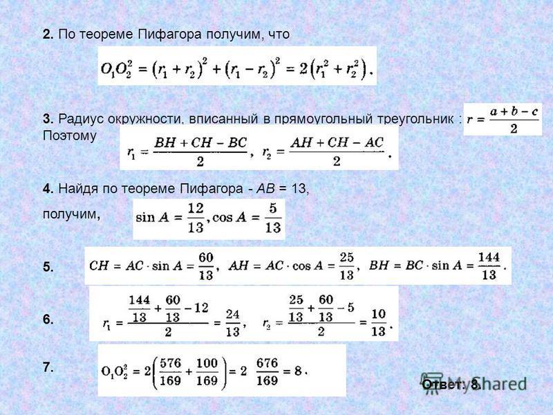2. По теореме Пифагора получим, что 3. Радиус окружности, вписанный в прямоугольный треугольник : Поэтому 4. Найдя по теореме Пифагора - АВ = 13, получим, 5. 6. 7. Ответ: 8.