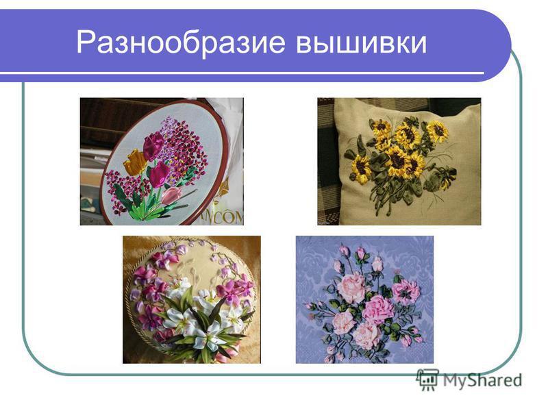Разнообразие вышивки