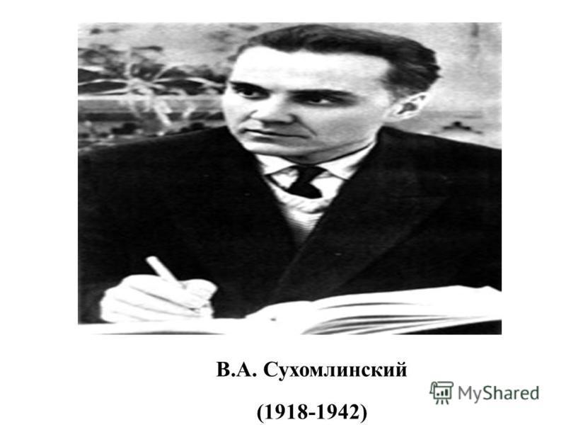 В.А. Сухомлинский (1918-1942)