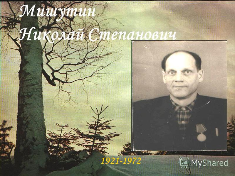 Мишутин Николай Степанович 1921-1972