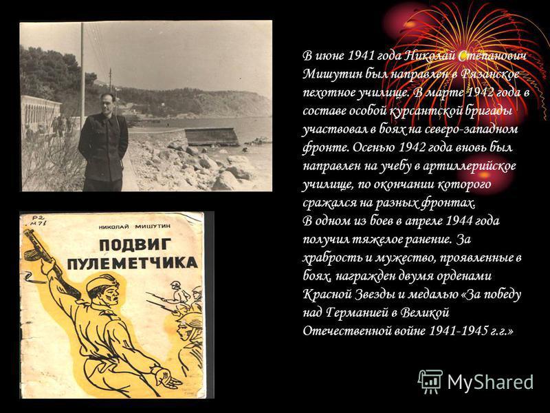 В июне 1941 года Николай Степанович Мишутин был направлен в Рязанское пехотное училище. В марте 1942 года в составе особой курсантской бригады участвовал в боях на северо-западном фронте. Осенью 1942 года вновь был направлен на учебу в артиллерийское
