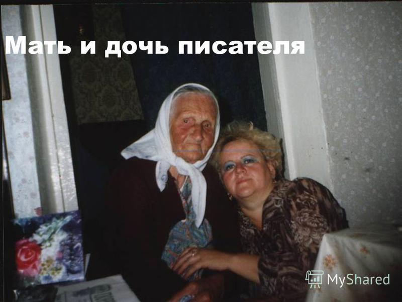 Мать и дочь писателя