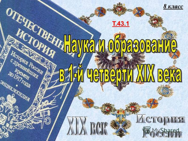 Т.43.1 8 класс