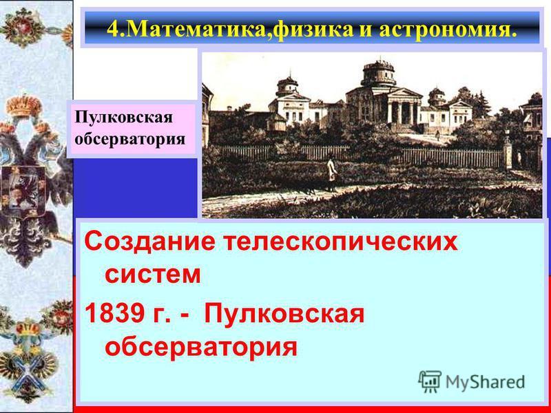 Создание телескопических систем 1839 г. - Пулковская обсерватория 4.Математика,физика и астрономия. Пулковская обсерватория