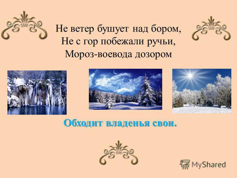 Не ветер бушует над бором, Не с гор побежали ручьи, Мороз-воевода дозором Обходит владенья свои.