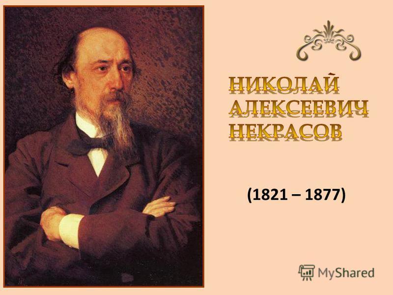 (1821 – 1877)