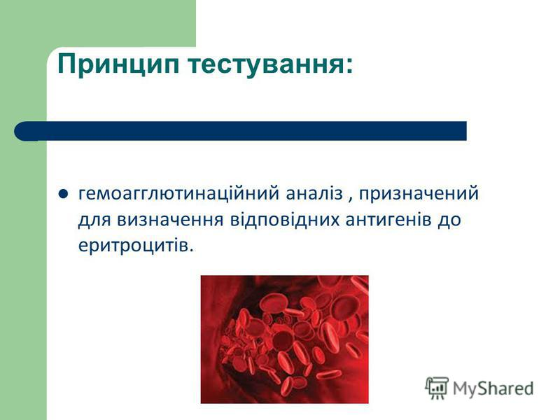 Принцип тестування: гемоагглютинаційний аналіз, призначений для визначення відповідних антигенів до еритроцитів.