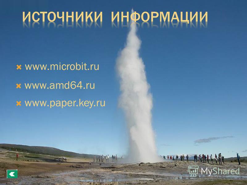 www.amd64. ru www.paper.key.ru www.microbit.ru