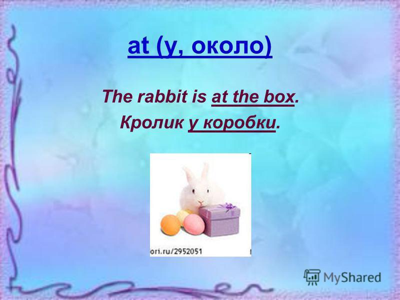 in (в) The rabbit is in the box. Кролик в коробке.