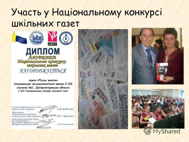 Участь у Національному конкурсі шкільних газет