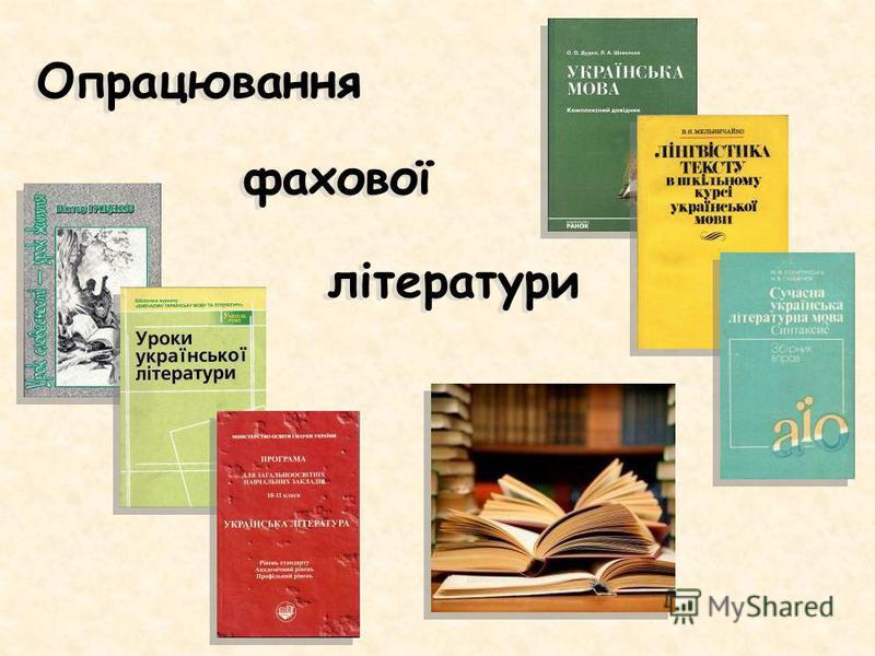 Опрацювання фахової літератури