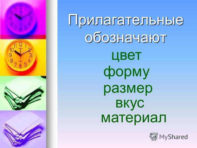 Прилагательные обозначают цвет форму размер вкус материал