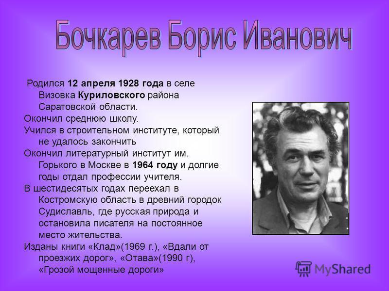 Родился 12 апреля 1928 года в селе Визовка Куриловского района Саратовской области. Окончил среднюю школу. Учился в строительном институте, который не удалось закончить Окончил литературный институт им. Горького в Москве в 1964 году и долгие годы отд