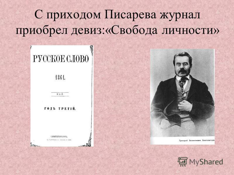 С приходом Писарева журнал приобрел девиз:«Свобода личности»