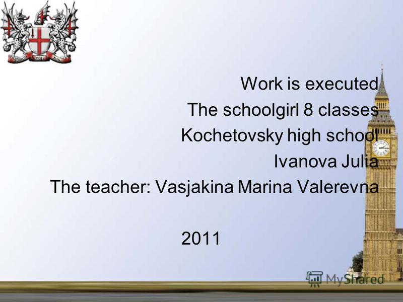 Work is executed The schoolgirl 8 classes Kochetovsky high school Ivanova Julia The teacher: Vasjakina Marina Valerevna 2011