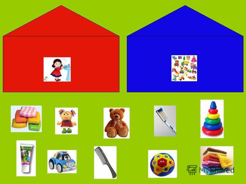 ИГРА «Какие предметы нужны для того, чтобы быть чистым и опрятным» Назовите предметы и «разложите» картинки в соответствующие конверты. В красный конверт – предметы гигиены, картинки с другими предметами – в синий.