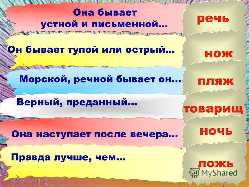 Лишнее слово Укажите лишнее слово а) врач б) ночь в) калач г) грач (Почему ь? Когда не пишется ь?)