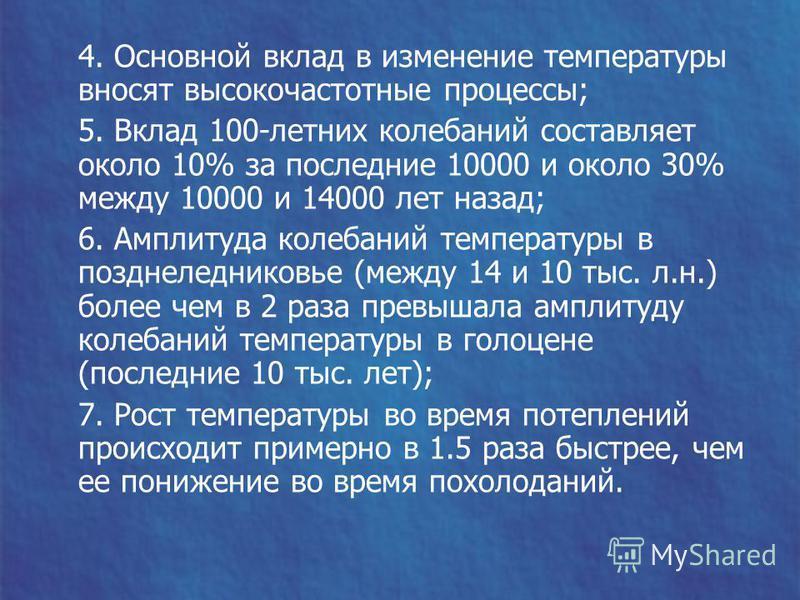 4. Основной вклад в изменение температуры вносят высокочастотные процессы; 5. Вклад 100-летних колебаний составляет около 10% за последние 10000 и около 30% между 10000 и 14000 лет назад; 6. Амплитуда колебаний температуры в позднеледниковое (между 1