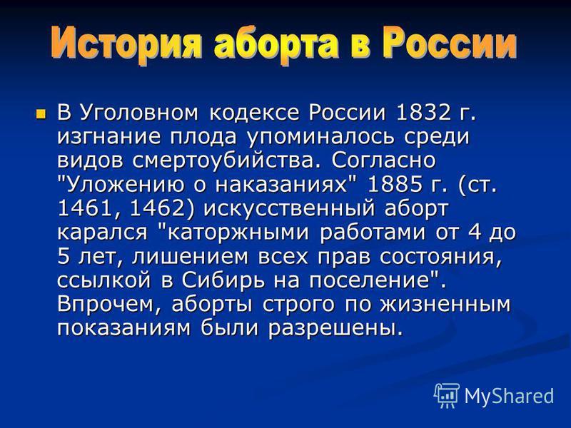 В Уголовном кодексе России 1832 г. изгнание плода упоминалось среди видов смертоубийства. Согласно