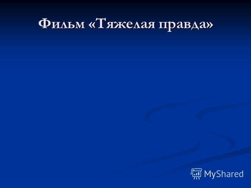 Фильм «Тяжелая правда»