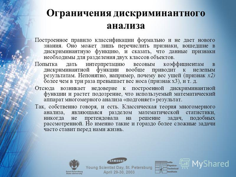 Young Scientist Day, St. Petersburg April 29-30, 2003 Результат дискриминантного анализа в пространстве признаков x1…x16 дискриминантная функция, обеспечивающая 100 % правильной классификации исследуемых объектов: F = -40,1 - 11,0 х 1 + 23,7 х 2 + 6,