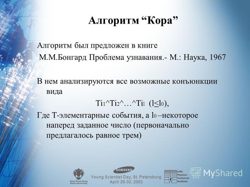 Young Scientist Day, St. Petersburg April 29-30, 2003 Традиционные методы обнаружения логических закономерностей Методы поиска логических закономерностей в данных апеллируют к информации, заключенной не только в отдельных признаках, но и в сочетаниях