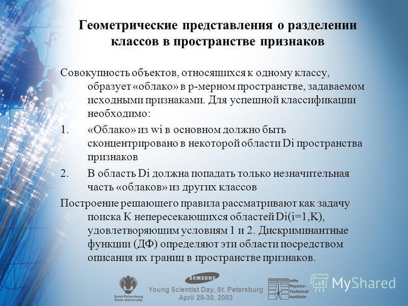 Young Scientist Day, St. Petersburg April 29-30, 2003 Решение о принадлежности объекта xk к классу wj принимается при выполнении условия, обеспечивающего минимум средней вероятности ошибки классификации Для бинарных признаков, принимающих значения 0