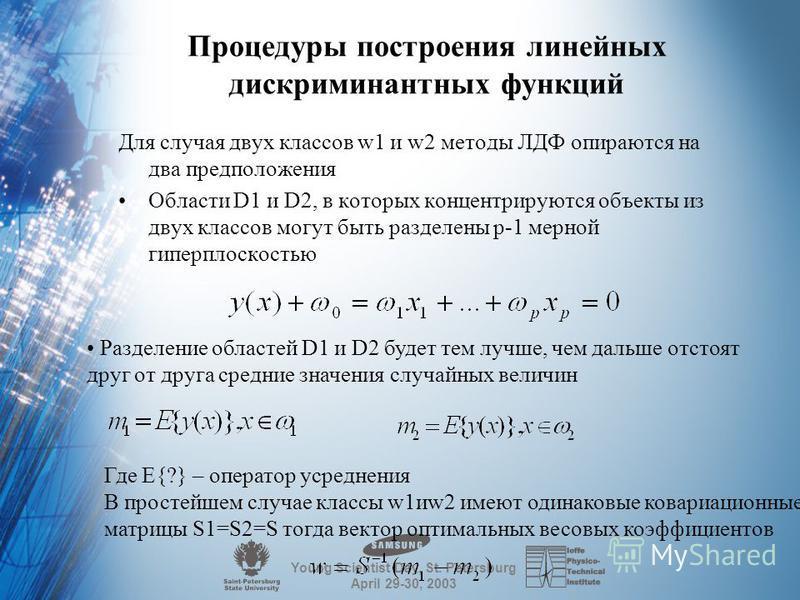 Young Scientist Day, St. Petersburg April 29-30, 2003 Критерий средней вероятности ошибочной классификации Если какой- либо объект попадает в область Di, то будем считать, что принимается решение о его принадлежности к классу wi. Обозначим P(wi/wj) –