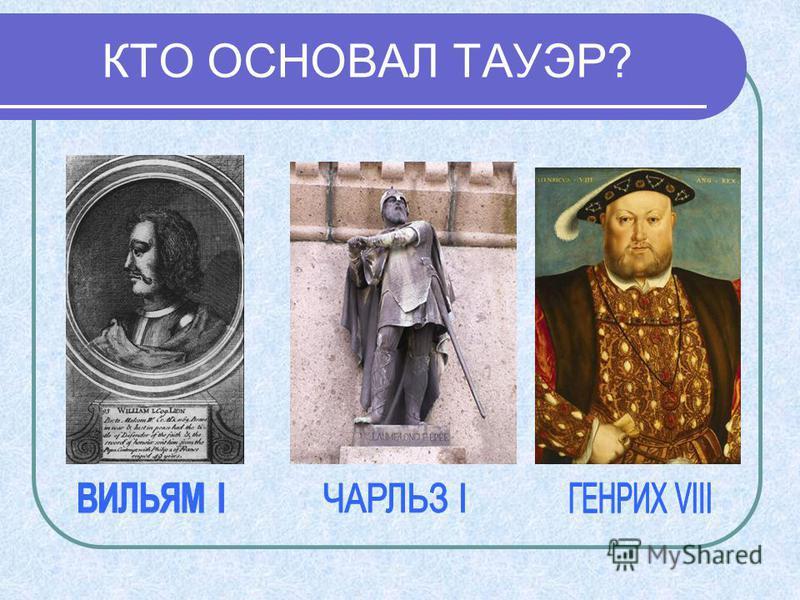 КТО ОСНОВАЛ ТАУЭР?