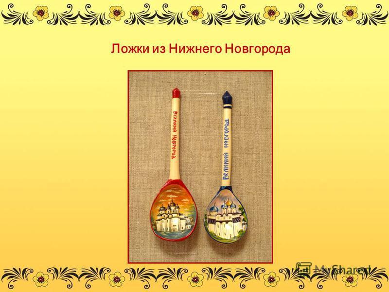 Ложки из Нижнего Новгорода
