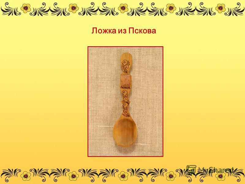 Ложка из Пскова