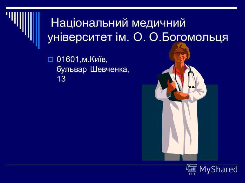 Національний медичний університет ім. О. О.Богомольця 01601,м.Київ, бульвар Шевченка, 13