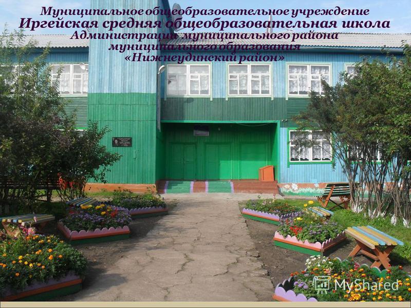 Муниципальное общеобразовательное учреждение Иргейская средняя общеобразовательная школа Администрации муниципального района муниципального образования «Нижнеудинский район»