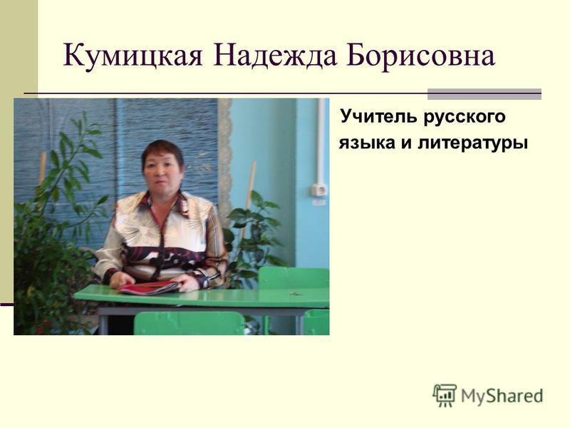 Кумицкая Надежда Борисовна Учитель русского языка и литературы