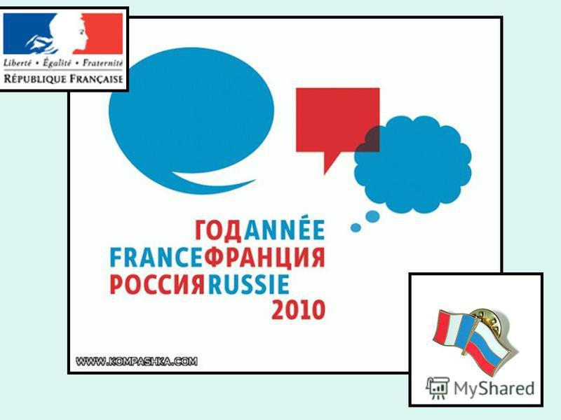 2010 год – год Франции в России и России во Франции