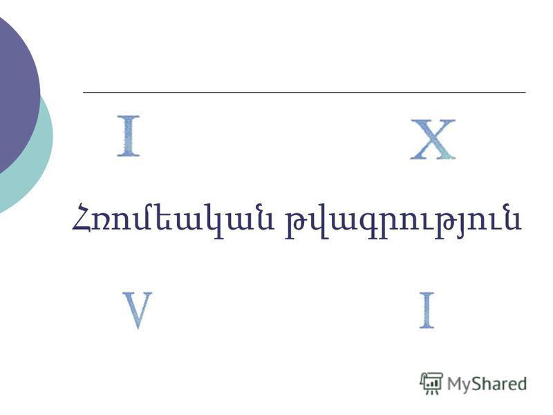 Հռոմեական թվագրություն