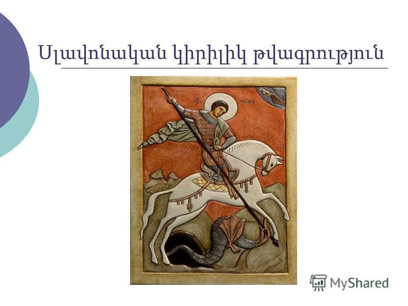 Սլավոնական կիրիլիկ թվագրություն