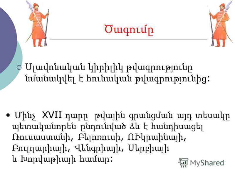 Ծագումը Սլավոնական կիրիլիկ թվագրությունը նմանակվել է հունական թվագրությունից : Մինչ XVII դարը Մինչ XVII դարը թվային գրանցման այդ տեսակը պետականորեն ընդունված ձև է հանդիսացել Ռուսաստանի, Բելոռուսի, ՈՒկրաինայի, Բուլղարիայի, Վենգրիայի, Սերբիայի և Խորվաթ