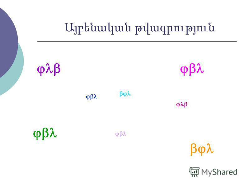 Այբենական թվագրություն