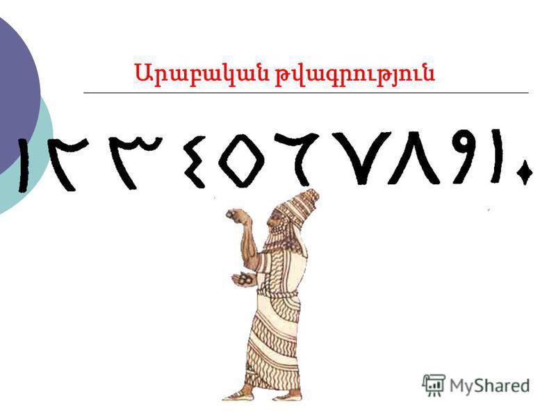Արաբական թվագրություն