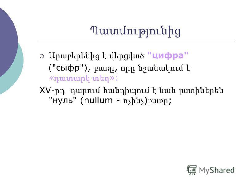 Պատմությունից Արաբերենից է վերցված цифра (сыфр), բառը, որը նշանակում է « դատարկ տեղ »: XV- րդ դարում հանդիպում է նաև լատիներեն нуль (nullum - ոչինչ ) բառը ;